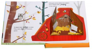фото страниц Ферма (книга + 3D модель для сборки) #3