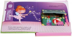 фото страниц Кукольный домик (книга + 3D модель для сборки) #4