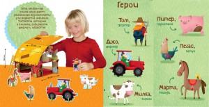 фото страниц Ферма (книга + 3D модель для сборки) #7