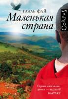 Книга Маленькая страна