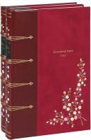 Книга Галантные дамы. В 2-х томах