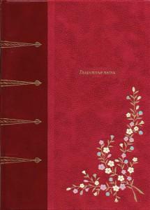 Книга Галантные песни