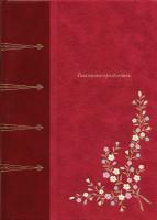 Книга Галантные празднества