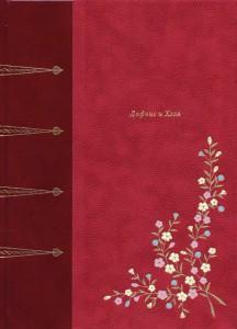 Книга Дафнис и Хлоя