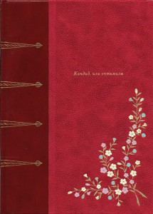 Книга Кандид, или Оптимизм