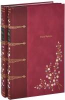 Книга Книга Маркизы. Сборник поэзии и прозы (комплект из 2 книг)