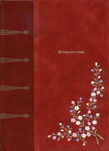 Книга Женщина и паяц