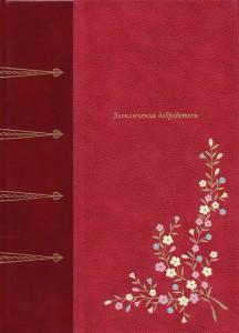 Книга Злоключения добродетели