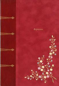 Книга Фортунио