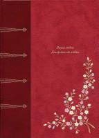 Книга Наука любви. Лекарство от любви