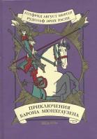 Книга Приключения барона Мюнхгаузена