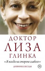 Книга Доктор Лиза Глинка: Я всегда на стороне слабого. Дневники, беседы