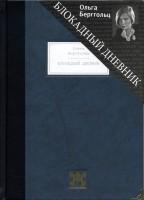 Книга Блокадный дневник. 1941-1945