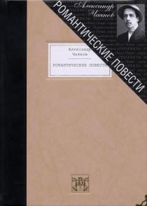 Книга Романтические повести