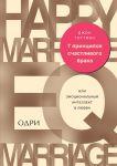 Книга 7 принципов счастливого брака, или Эмоциональный интеллект в любви