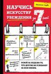 Книга Научись искусству убеждения за 7 дней