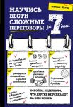 Книга Научись вести сложные переговоры за 7 дней