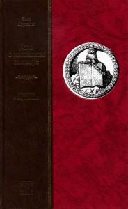 Книга Дело о масонском заговоре, или Мистики и охранители