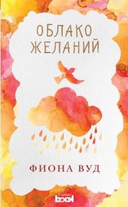 Книга Облако Желаний