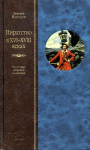 Книга Пиратство в 17-18 веках. На острие мировой политики