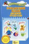 Книга Испанский язык для детей от 2 до 5 лет