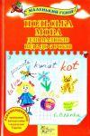 Книга Польська мова для малюків від 2 до 5 років