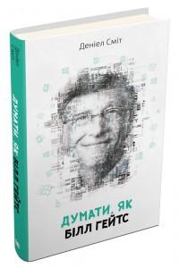 фото страниц Думати, як Білл Гейтс #3