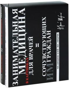Книга Занимательная медицина в картинках для врачей и сочувствующих им граждан. Медицинский экслибрис. В 2-х томах