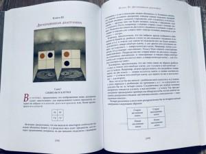 фото страниц История с узелками. Сборник математических и логических задач #10