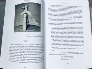 фото страниц История с узелками. Сборник математических и логических задач #7