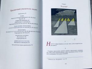фото страниц История с узелками. Сборник математических и логических задач #9
