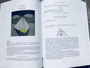 фото страниц История с узелками. Сборник математических и логических задач #8