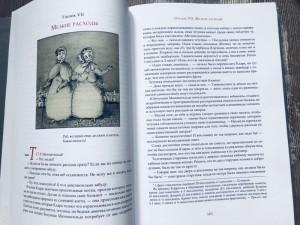 фото страниц История с узелками. Сборник математических и логических задач #4