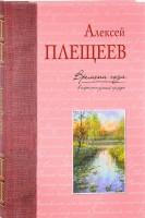 Книга Времена года в картинах русской природы