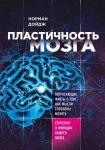 Книга Пластичность мозга. Потрясающие факты о том, как мысли способны менять структуру и функции нашего мозга