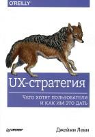 Книга UX-стратегия. Чего хотят пользователи и как им это дать
