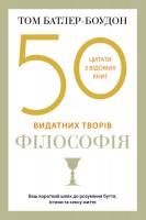 Книга 50 видатних творів. Філософія