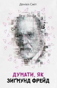 Книга Думати, як Зиґмунд Фрeйд