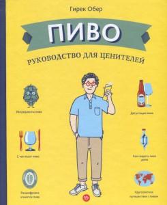 Книга Пиво. Руководство для ценителей