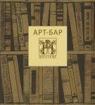 Книга Арт-бар. Невинная карта