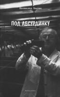 Книга Под абсурдинку. Выпуск 7