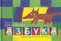Книга Новая лесная азбука
