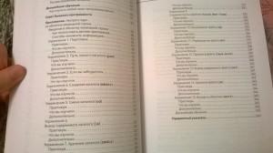 фото страниц Легкий способ выучить Python #12