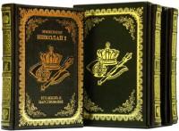 Книга Императоры. Жизнь и царствование. В 3-х томах (в футляре)