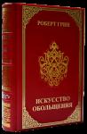 Книга Искусство обольщения (в футляре)
