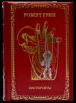 Книга Мастер игры (в футляре)