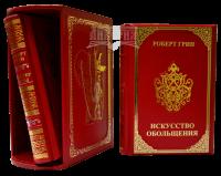 Книга Искусство обольщения и Мастер игры (комплект из 2 книг в футляре)