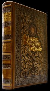 Книга Україна - Козацька держава (Президентське видання)