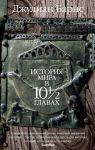 Книга История мира в 10 1/2 главах