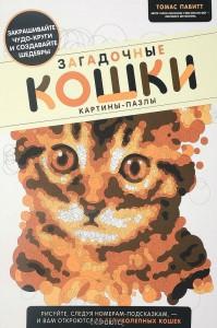 Книга Загадочные кошки. Картины-пазлы